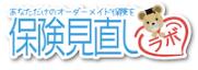 保険見直しラボのロゴ