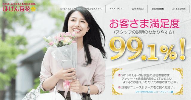 保険ショップ ほけん百花公式サイト