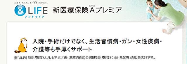 三井住友海上あいおい生命(新医療保険Aプレミア 介護重点プラン)