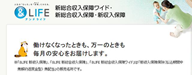 三井住友海上あいおい生命(&LIFE 収入保障保険)