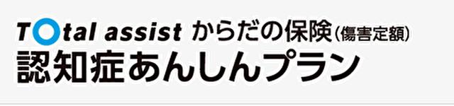東京海上日動火災保険(認知症あんしんプラン)ロゴ
