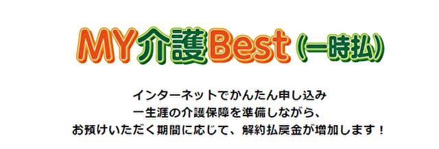 太陽生命(MY介護Best)