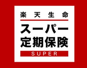 楽天生命(スーパー定期保険)