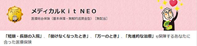 メディカルKit NEO 女性プラン(東京海上日動あんしん生命)