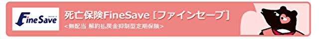 オリックス生命(死亡保険FineSave)