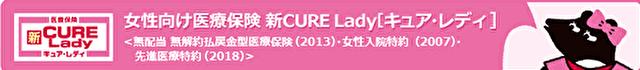 オリックス生命(医療保険 新CURE Lady)