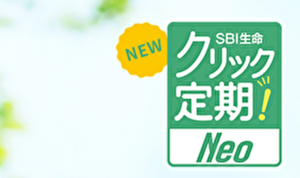 SBI生命(クリック定期!Neo)