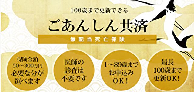 ごあんしん共済(富士少額短期保険)