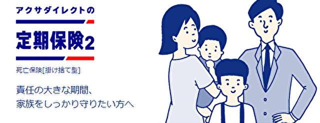アクサダイレクト生命(アクサダイレクトの定期保険2)