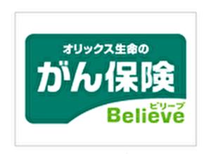 がん保険Believe(ビリーブ)