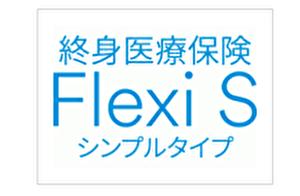 メットライフ生命 Flexi S(フレキシィ エス) シンプルタイプ