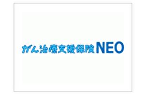 あんしん生命 がん治療支援保険NEO