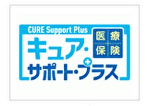 オリックス生命 新CUREサポート
