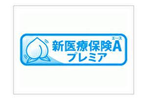 三井住友海上あいおい生命 新医療保険Aプレミア 低・無解約返戻金選択型医療保険(18) 無配当